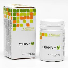 Комплекс «Сенна Д», улучшение моторики кишечника, мягкое слабительное действие, 30 таблеток по 500 мг