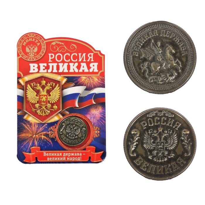 Монета Россия Великая