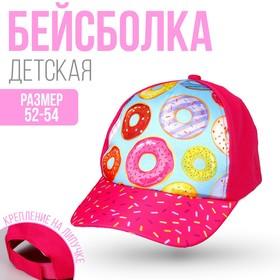 Кепка детская «Пончики», р-р 54-58, 5-7 лет