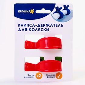 Клипса-держатель для коляски, набор 2 шт., цвет МИКС Ош