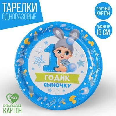 Тарелка бумажная «1 годик. Сыночку»