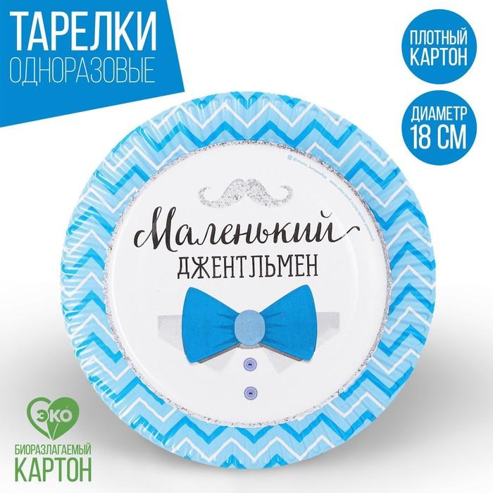 Тарелка бумажная «Маленький джентльмен»