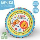 Тарелка бумажная «Цирк»
