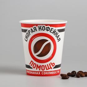 Стакан бумажный «Скорая кофейная помощь», 250 мл