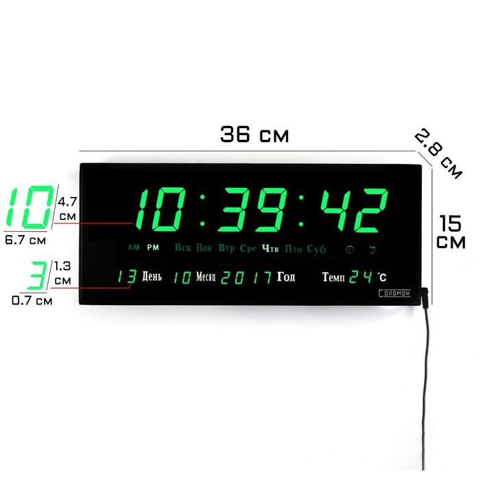 Часы настенные электронные с термометром, будильником и календарём, цифры зеленые, 15х36 см