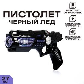 Пистолет «Черный лед», световые и звуковые эффекты Ош
