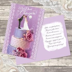 Открытка свадебная 'Торт для влюбленных' 12 х 18 см Ош