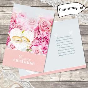 Открытка свадебная 'Розовая любовь' глиттер, 12 х 18 см Ош