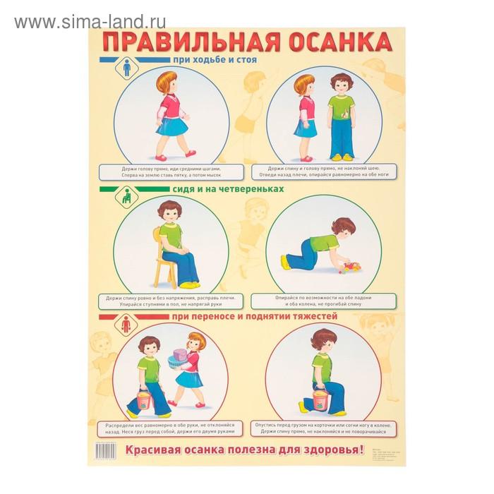 Правильная осанка дошкольника картинки