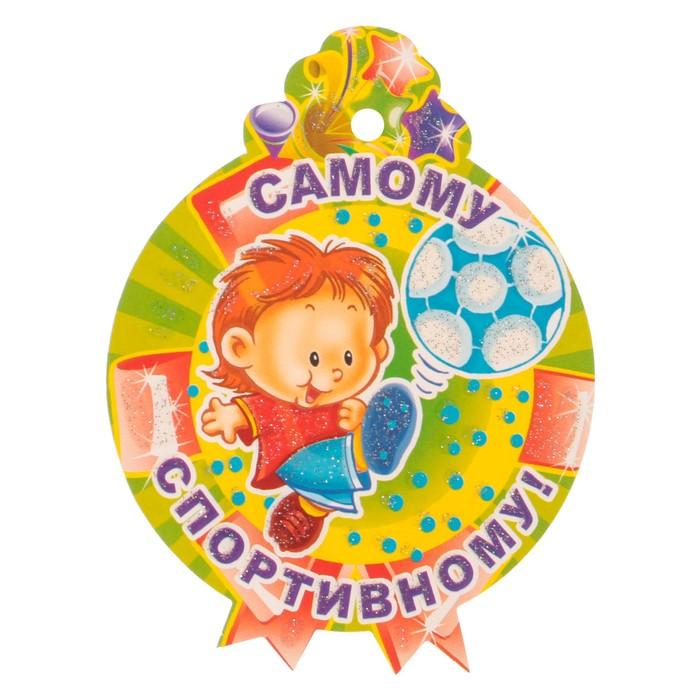 Медаль Самому спортивному