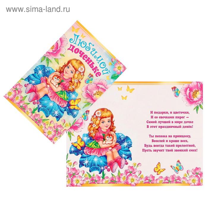 Первая открытка от доченьки