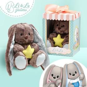 Мягкая игрушка «Lu мечтатель», заяц, 25 см
