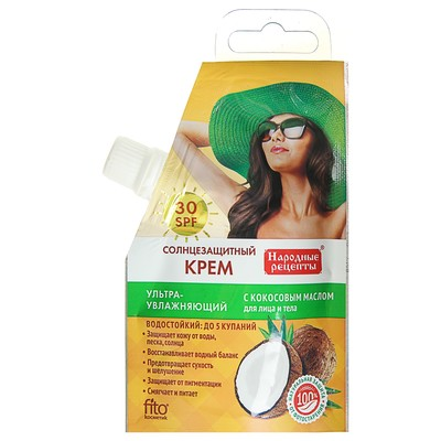 Солнцезащитный крем для лица и тела «Народные рецепты» ультраувлажняющий SPF 30, 50 мл
