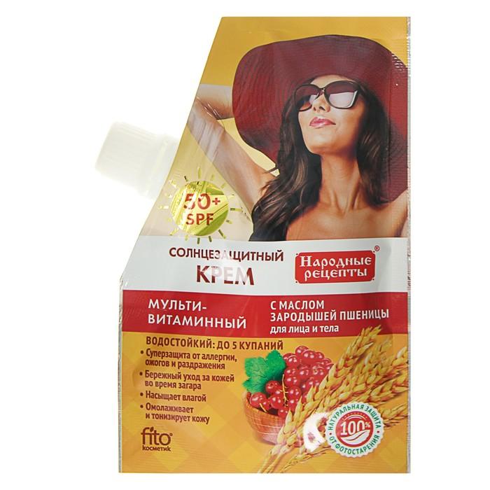 Солнцезащитный крем для лица и тела Народные рецепты мультивитаминный SPF 50 , 50 мл