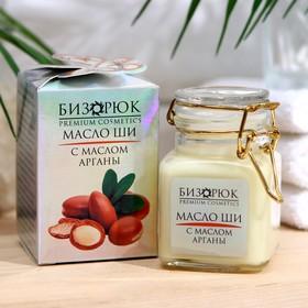 Масло ши с маслом арганы Cosmos, 100 мл