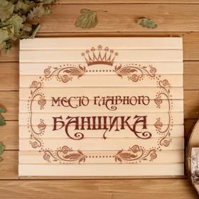 Сидушка 'Место главного банщика' 32х39см Ош