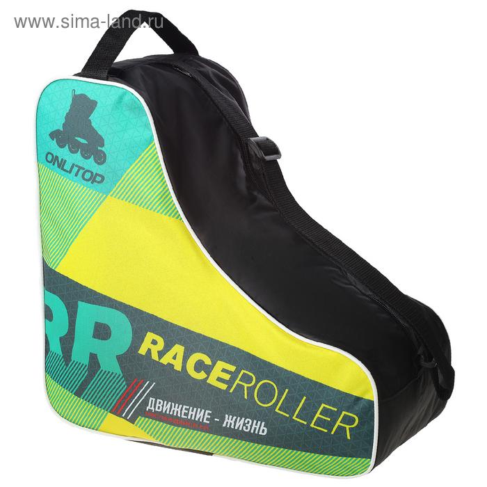 Сумка для коньков и роликовых коньков «Роллер»