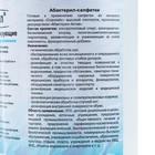 Влажные салфетки «Абактерил» дезинфицирующие, 60 шт. - Фото 2
