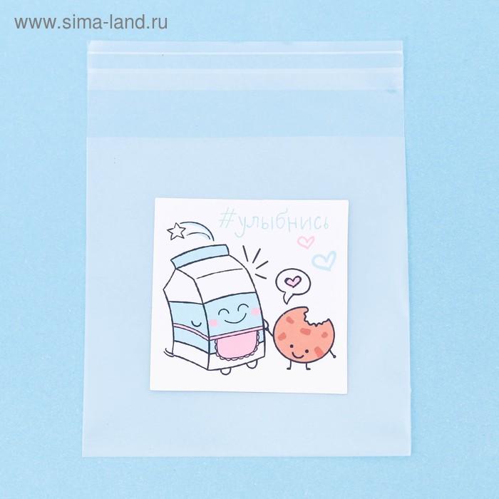 Пакет подарочный «Улыбнись», 10 × 10 см