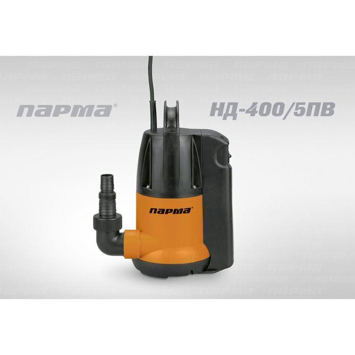 Насос дренажный Парма НД- 4005ПВ, 120лмин, max напор 7м, 400 Вт