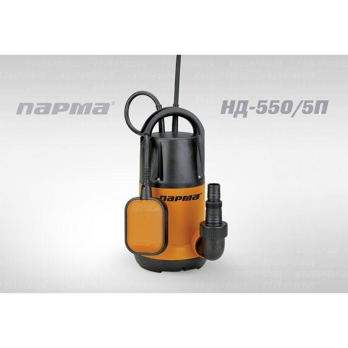 Насос дренажный Парма НД- 5505П, 185лмин, max напор 8.5м, 550 Вт