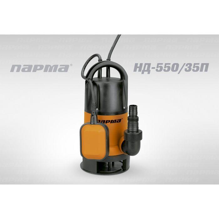 Насос дренажный Парма НД- 55035П, 167лмин, max напор 8.5м, 550 Вт