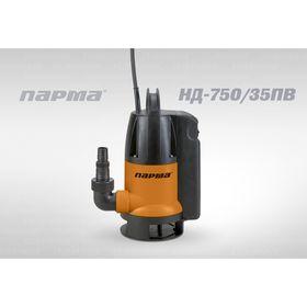 Насос дренажный Парма НД- 750/35ПВ, 217л/мин, max напор 8.5м, 750 Вт