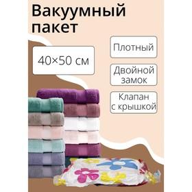 Вакуумный пакет для хранения вещей 40×50 см, цветной Ош