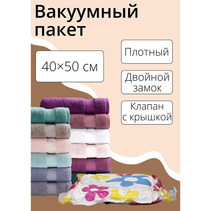 Вакуумный пакет для хранения вещей 40×50 см, цветной