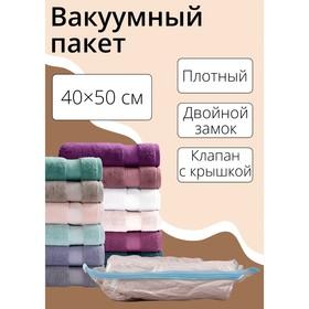 Вакуумный пакет для хранения вещей 40×50 см, прозрачный Ош