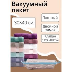 Вакуумный пакет для хранения вещей, 30×40 см, прозрачный