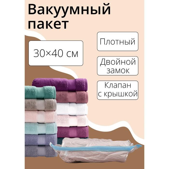 Вакуумный пакет для хранения вещей, 3040 см, прозрачный