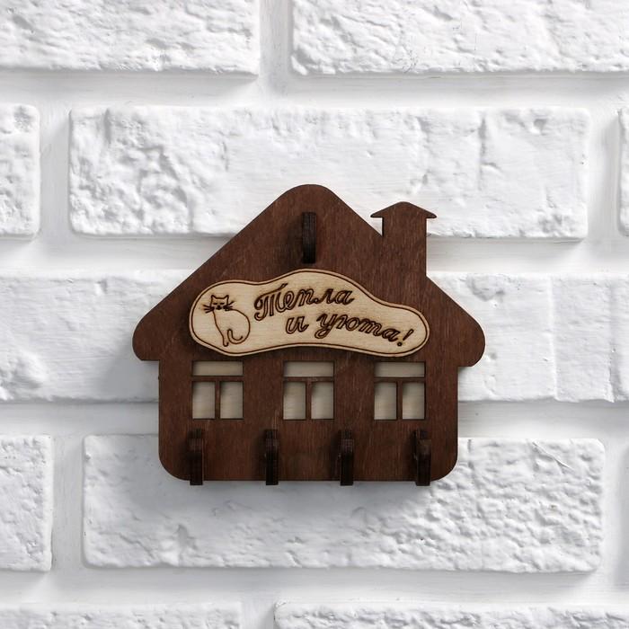 Ключница «Домик», тепла и уюта, на 4 крючка, тонированная, 14,5×3,6×12 см