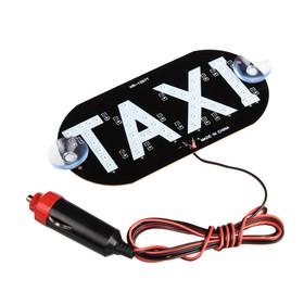 Табличка 'TAXI' светодиодная со штекером, в прикуриватель, на присосках Ош