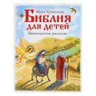 Библия для детей. Евангельские рассказы. Кучерская М. А.