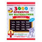 3000 примеров по математике + бонус. 1 класс. Счёт в пределах 10. Узорова О. В., Нефёдова Е. А.