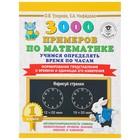 «3000 примеров по математике, 1 класс. Учимся определять время по часам», Узорова О. В., Нефёдова Е. А.