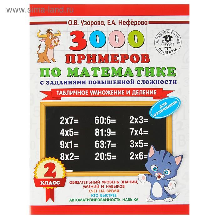 3000 примеров по математике с заданиями повышенной сложности. 2 класс. Табличное умножение и деление. Часть 1. Узорова О. В., Нефёдова Е. А.