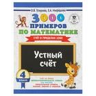 3000 примеров по математике. 4 класс. Устный счёт. Счёт в пределах 1000. Узорова О. В., Нефедова Е. А.
