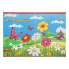 Тетрадь для рисования A4, 12 листов на скрепке «Цветы и бабочки», бумажная обложка, блок 80 г/м²