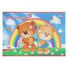 Тетрадь для рисования A4, 12 листов на скрепке «Медвежата»
