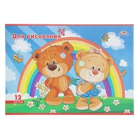 Тетрадь для рисунков A4, 12 листов на скрепке «Медвежата», офсет