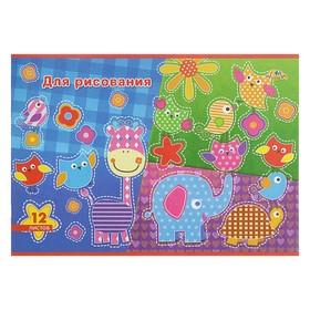 Тетрадь для рисования A4, 12 листов на скрепке «Весёлые зверята», бумажная обложка, блок 80 г/м² Ош