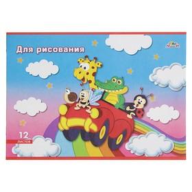 Тетрадь для рисования A4, 12 листов на скрепке «Весёлая компания», бумажная обложка, блок 80 г/м² Ош