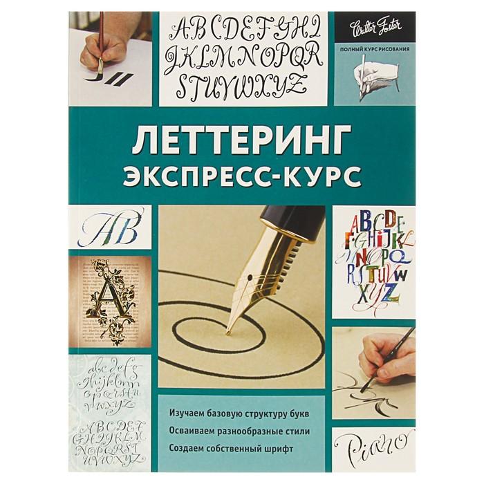 Экспресс-курс Леттеринг Полный курс рисования