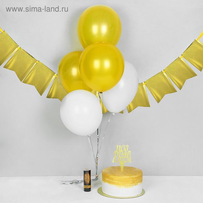 Хлопушка пружинная «Поздравляем!», 11 см, топпер, воздушные шары, 5 шт.