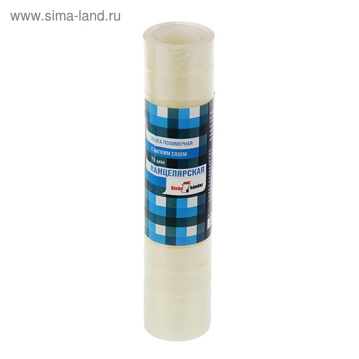 Клейкая лента канцелярская 19 мм х 20 метров Klebebander, цена за 1 штучку