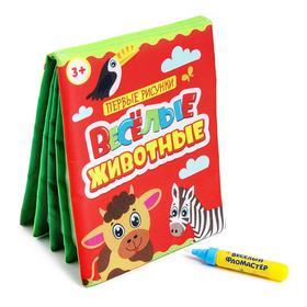 Книжка для рисования водой «Весёлые животные» с водным маркером