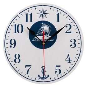 Часы настенные, серия: Символика, 'ВМФ командирские', 24 см Ош