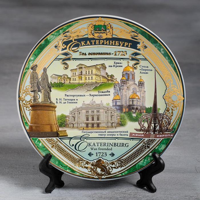 Тарелка сувенирная Екатеринбург. Коллаж, d 15 см